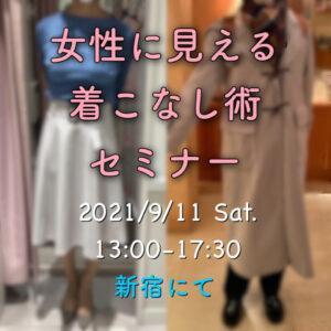 Ladies-fashion-clothes-seminar